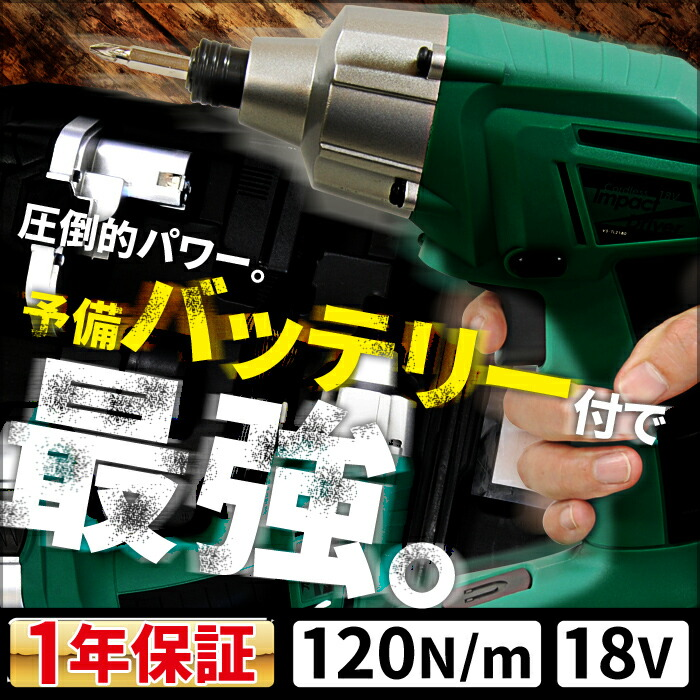 インパクト 18V 予備バッテリー付き