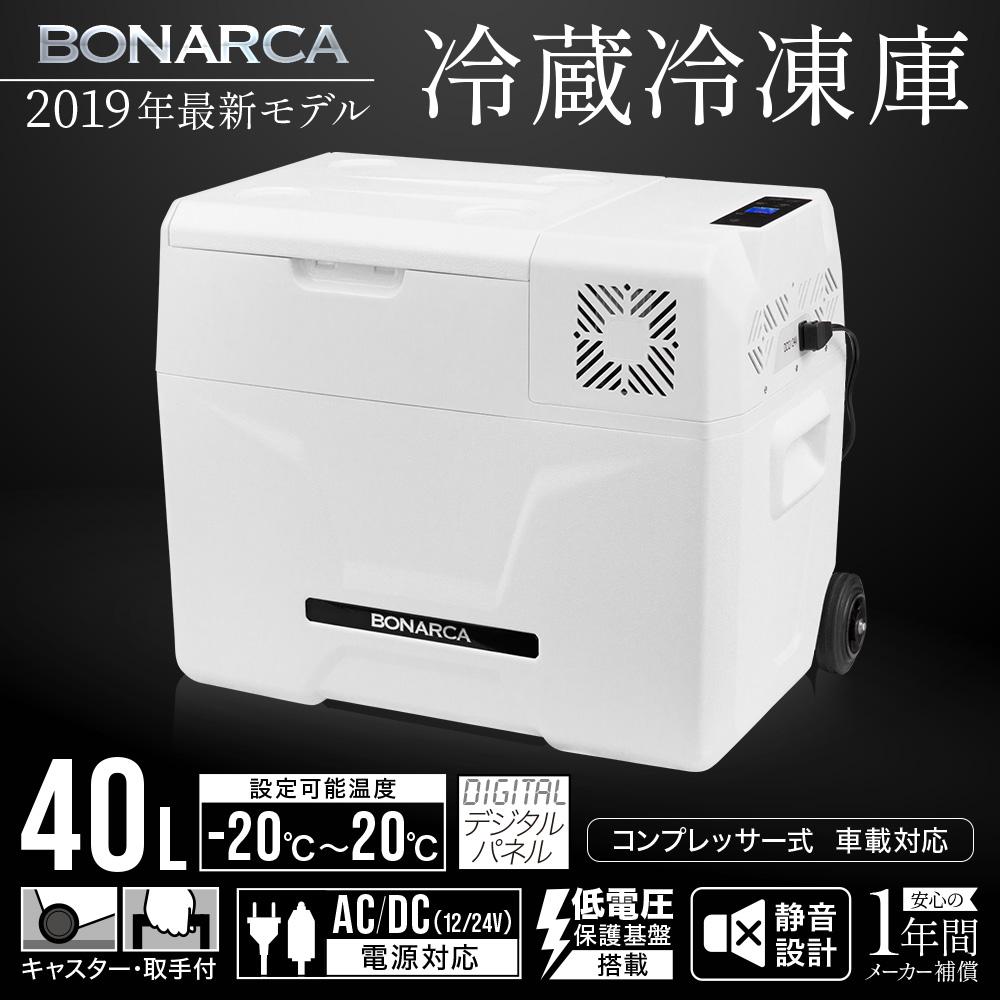 ボナルカ 40L