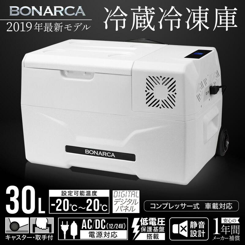ボナルカ 30L