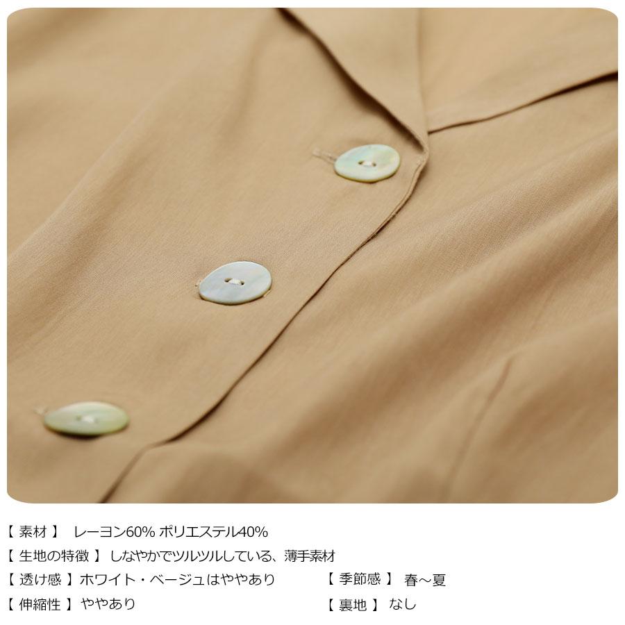 オープンカラーペプラム調シャツ