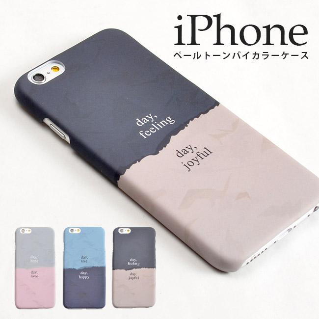 iphoneケース ペールトーンバイカラーケース iPhone ケース iphone6 iphone6S 携帯カバー スマホケース バイカラー パステル ペールトーン スモーキー ハードケース 春 夏 春夏 おすすめ