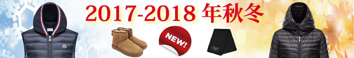 2017年秋冬,2018年冬,秋物,冬物,2017−2018年,2017年新作,新作