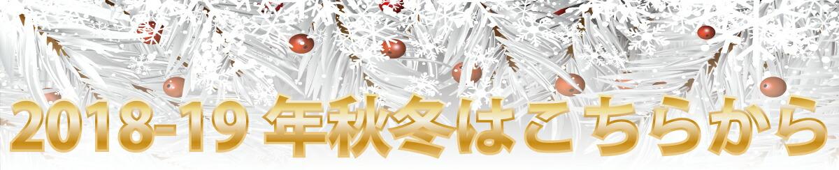 2018-19年秋冬