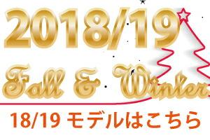 2018fw,2019fw,秋冬