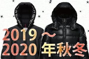 2019fw,2020fw,秋冬