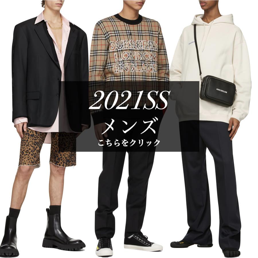 2021年春夏,メンズ