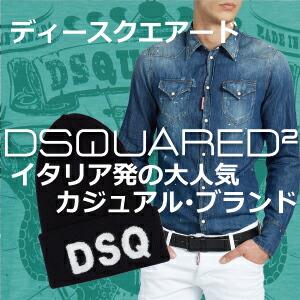 dsquared2,ディースクエアード