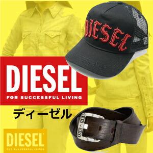 diesel,ディーゼル