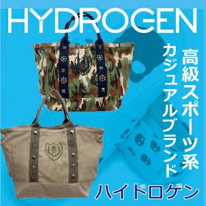 hydrogen,ハイドロゲン