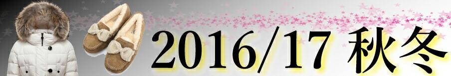 2015年秋冬,2016年冬,秋物,冬物,2015-2016年,2016年新作,新作