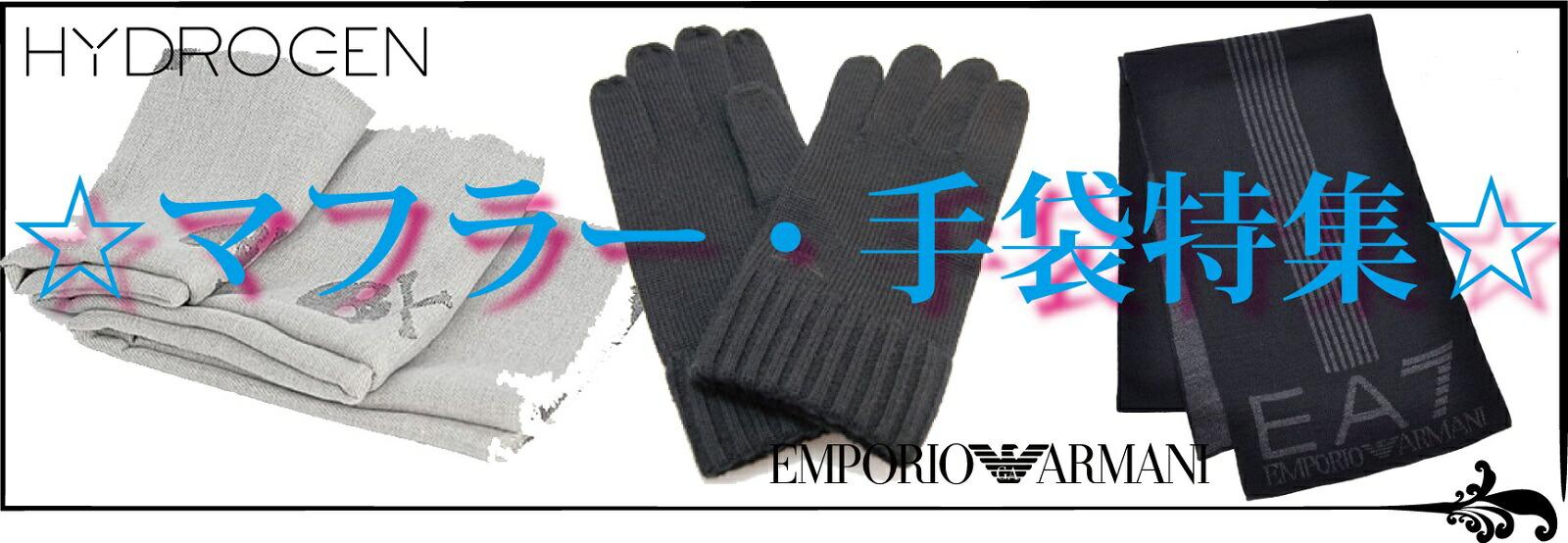 秋冬マフラー・手袋特集