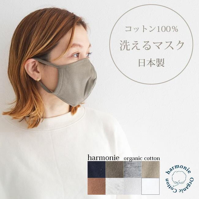 オーガニックコットン繰り返し使えるマスク