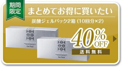 フェヴリナの炭酸ジェルパック2箱セット