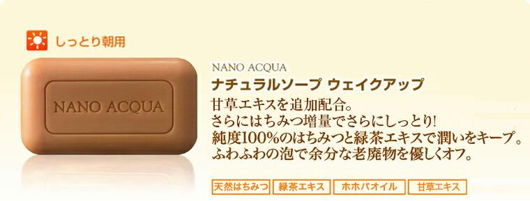 !完全無添加・ナノアクア ナチュラルソープ ウェイクアップ