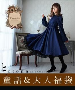 童話&大人系オリジナル福袋