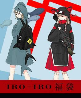 IRO+IRO福袋