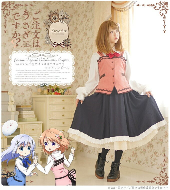 cf02a09091 Favorite: Is the order a rabbit? ? The Japanese-style flared skirt ...
