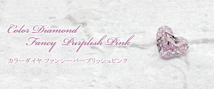 【返品可能】 ファンシー パープリッシュ ピンク ダイヤモンド  ピンクダイヤ 0.240ct ルース 新品【返品可能】 ファンシー パープリッシュ ピンク ダイヤモンド ファンシー カラー ダイヤモンド ピンクダイヤ 0.240ct ルース fancy purplish pink diamond 新品