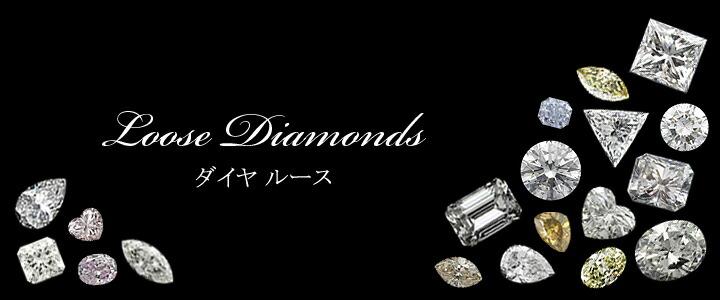 ダイヤモンド|ダイヤルース|0.756ct|H|VVS2|G|中央宝石研究所|271455top