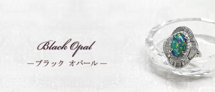�ڥ֥�å����ѡ���ۡڥ��ѡ���ۡڥץ쥷�㥹���ѡ����Pt900�ڥ��O2.92�����D1.85ct�ڥ֥�å����ѡ���ۡڥ��ѡ���ۡڥץ쥷�㥹���ѡ����Pt900�ڥ��O2.92�����D1.85ct��black opal
