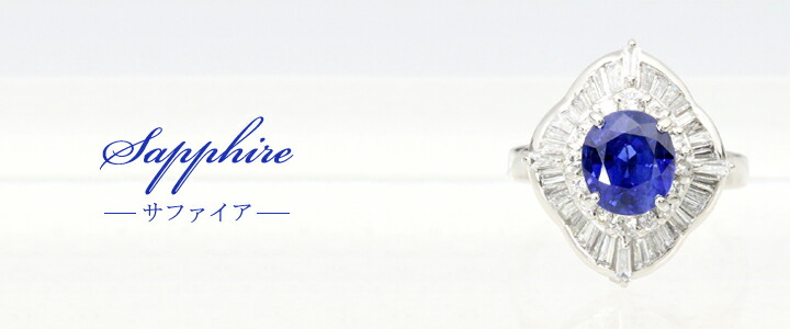 [キャッチコピー]【サファイア】【サファイヤ】Pt900【リング】S2.64ctD1.02ct sapphire