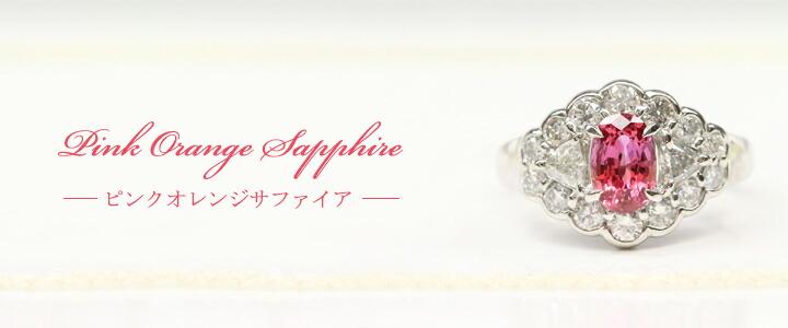 [キャッチコピー]【ピンクサファイア】【オレンジサファイヤ】【ピンクオレンジサファイア】Pt900【リング】S1.05ctD1.02ct pink orange sapphire