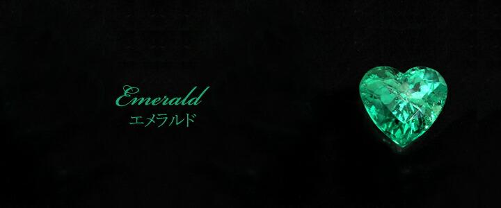【返品可能】 エメラルド 緑柱石 エメラルドルース 1.884ct  emerald 【新品】 ハートシェイプ【返品可能】 エメラルド 緑柱石 エメラルドルース 1.884ct  emerald 【新品】 ハートシェイプ