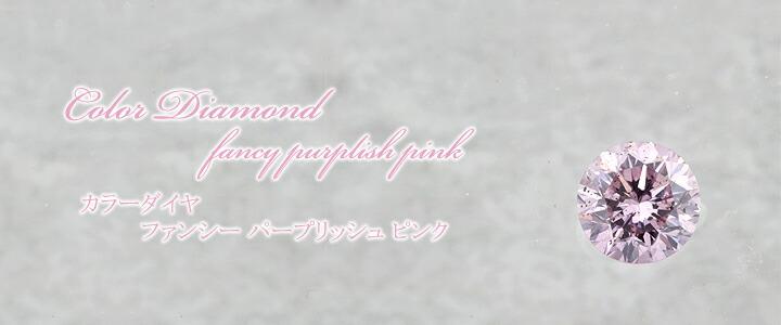 【返品可能】 ファンシー パープリッシュ ピンク ダイヤモンド  ピンクダイヤ 0.235ct ルース 新品【返品可能】 ファンシー パープリッシュ ピンク ダイヤモンド ファンシー カラー ダイヤモンド ピンクダイヤ 0.235ct ルース fancy purplish pink diamond 新品