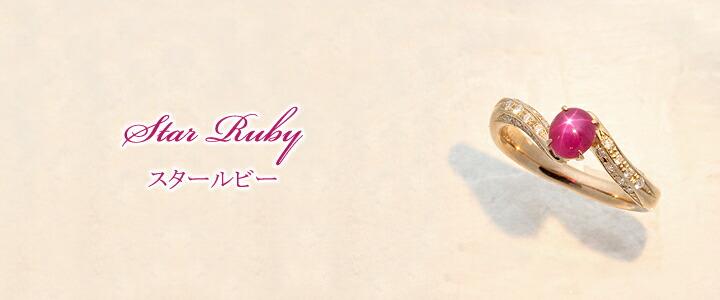 【返品可能】 スター ルビー スタールビー K18(PG) リング 0.79ct 0.19ct star ruby【中古】 ピンクゴールド【返品可能】 スター ルビー スタールビー K18(PG) リング 0.79ct 0.19ct star ruby【中古】 ピンクゴールド