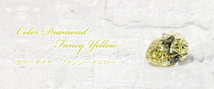 【返品可能】 天然 イエロー ダイヤモンド カラー ダイヤモンド イエローダイヤ カラー ダイヤ 0.961ct ルース 【新品】【返品可能】 0.9ct台 天然 イエロー ダイヤモンド カラー ダイヤモンド イエローダイヤ カラー ダイヤ 0.961ct ルース 無処理 yellow diamond【新品】