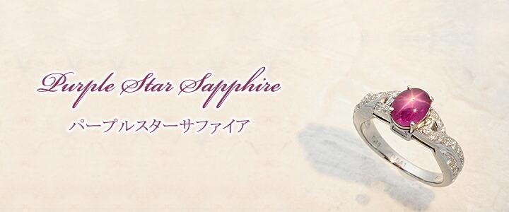 【返品可能】 パープル スターサファイア Pt900 リング 1.56ct D 0.41ct purple star sapphire【中古】【返品可能】 パープル スターサファイア Pt900 リング 1.56ct D 0.41ct purple star sapphire【中古】