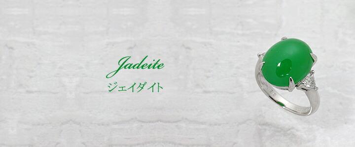 【返品可能】 ジェダイト ヒスイ 翡翠 ジェイダイト ジェイド Pt900 リング 12.15ct D 0.36ct jadeite【中古】【返品可能】 ジェダイト ヒスイ 翡翠 ジェイダイト ジェイド Pt900 リング 12.15ct D 0.36ct jadeite【中古】
