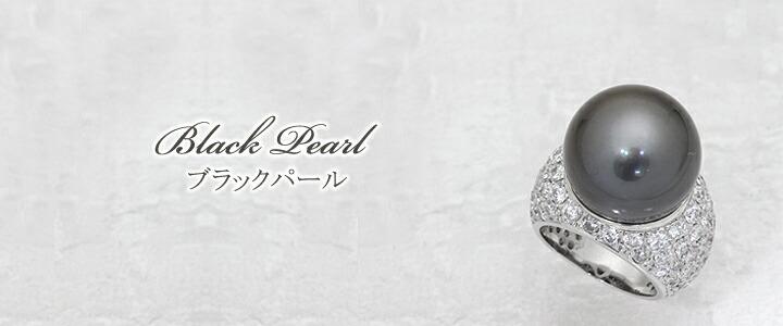 【返品可能】 ブラックパール パール 真珠 黒真珠 黒蝶真珠 K18WG リング 16.75mm D 4.04ct black pearl【中古】【返品可能】 ブラックパール パール 真珠 黒真珠 黒蝶真珠 K18WG リング 16.75mm D 4.04ct black pearl【中古】