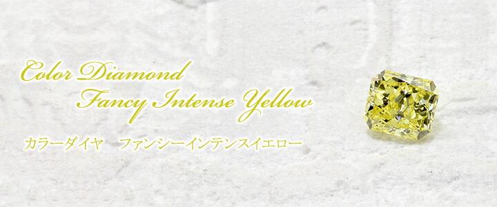 【返品可能】 天然 イエロー ダイヤモンド イエローダイヤ 0.722ct ルース 無処理 yellow diamond【新品】【返品可能】 天然 イエロー ダイヤモンド カラー ダイヤモンド イエローダイヤ カラー ダイヤ 0.722ct ルース 無処理 yellow diamond【新品】
