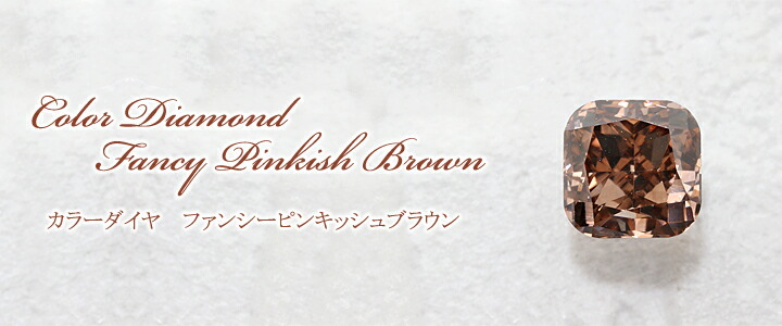 �����ʲ�ǽ�� 0.7ct�� ������롼�� (����) 0.778ct FANCY PINKISH BROWN VS-2 ���å���� ���å� ������������� �ڿ��ʡۡ����ʲ�ǽ�� 0.7ct�� ������롼�� (����) 0.778ct FANCY PINKISH BROWN VS-2 ���å���� ���å� �������������դ� (�ָ�����FAINT)  �ڿ��ʡ�