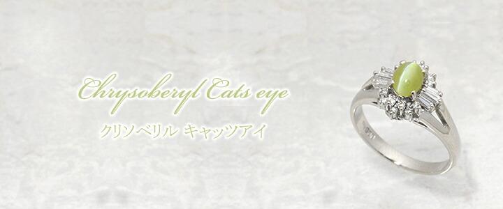 【返品可能】 キャッツアイ キャッツ クリソベリルキャッツアイ Pt900 リング CC 0.86ct D 0.22ct【中古】 cat's eye【返品可能】 キャッツアイ キャッツ クリソベリルキャッツアイ Pt900 リング CC 0.86ct D 0.22ct【中古】 cat's eye