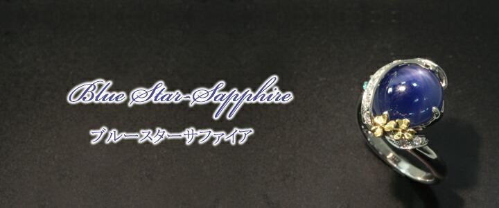 【中古】 ブルー スター サファイア サファイヤ ブルースターサファイア K18WG リング SS推定 8.5ct D推定 0.12ct 【中古】【中古】 ブルー スター サファイア サファイヤ ブルースターサファイア K18WG リング SS推定 8.5ct D推定 0.12ct blue star sapphire【中古】