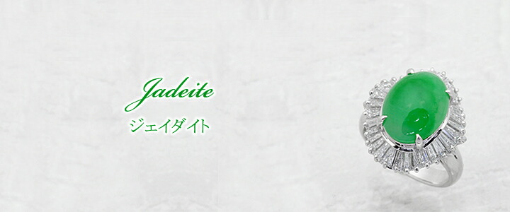 【返品可能】 ジェダイト ヒスイ 翡翠 ジェイダイト ジェイド Pt900 リング 推定 7.1ct D 1.88ct jadeite【中古】【返品可能】 ジェダイト ヒスイ 翡翠 ジェイダイト ジェイド Pt900 リング 推定 7.1ct D 1.88ct jadeite【中古】