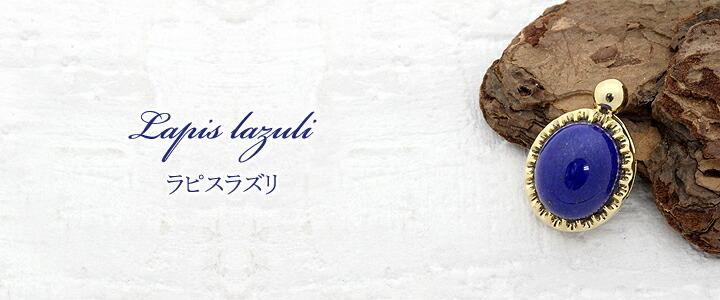 【返品可能】 ラピスラズリ ラピス 瑠璃 K18 ペンダントヘッド 5.00ct lapis-lazuli 【中古】【返品可能】 ラピスラズリ ラピス 瑠璃 K18 ペンダントヘッド 5.00ct lapis-lazuli 【中古】