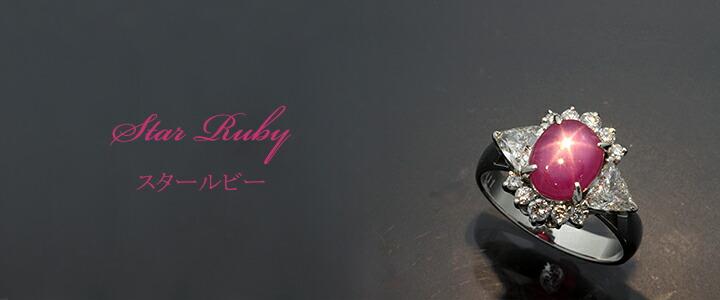 【返品可能】 スター ルビー スタールビー Pt900 リング 2.95ct D1.11ct star ruby【中古】【返品可能】 スター ルビー スタールビー Pt900 リング 2.95ct D1.11ct star ruby【中古】