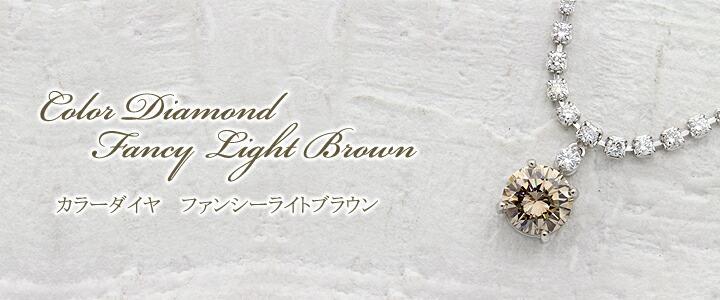 【返品可能】 天然ブラウンダイヤモンド カラーダイヤ 1.771ct D 0.52ct 0.06ct ネックレス Pt900/850 無処理 【中古】【返品可能】 天然ブラウンダイヤモンド カラーダイヤモンド ブラウンダイヤ カラーダイヤ 1.771ct D 0.52ct 0.06ct ネックレス Pt900/850 ファンシー ライト ブラウン 無処理 【中古】 fancy   light brown diamond