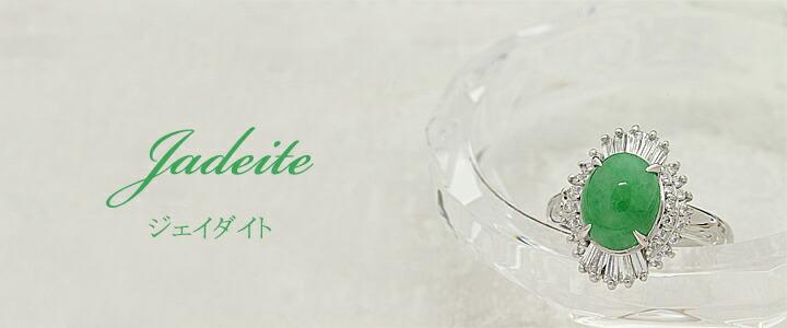 ジェダイト ヒスイ 翡翠 ジェイダイト ジェイド Pt900 リング J 2.47ct D 0.50ct jadeite【中古】ジェダイト ヒスイ 翡翠 ジェイダイト ジェイド Pt900 リング J 2.47ct D 0.50ct jadeite【中古】