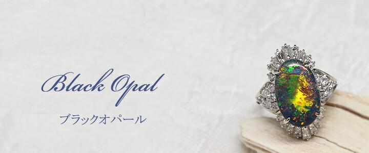 【ブラックオパール】【オパール】【プレシャスオパール】Pt900【リング】3.71ct D1.39ct black opal【中古】【ブラックオパール】【オパール】【プレシャスオパール】Pt900【リング】3.71ct D1.39ct black opal【中古】