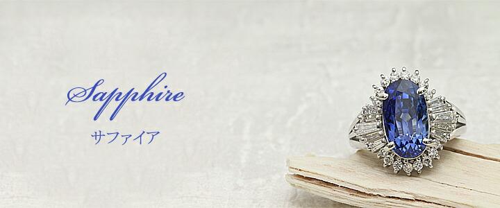 サファイア サファイヤ Pt900 リング S 6.75ct D 0.78ct sapphire【中古】サファイア サファイヤ Pt900 リング S 6.75ct D 0.78ct sapphire【中古】
