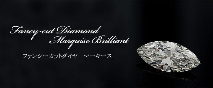 天然 ダイヤモンド ダイヤモンド ダイヤ 1.163ct ルース diamond  新品 マーキースカット天然 ダイヤモンド ダイヤモンド ダイヤ 1.163ct ルース diamond  新品 マーキースカット