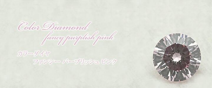 ファンシー パープリッシュ ピンク ダイヤモンド ファンシー カラー ダイヤモンド  0.106ct ルース 新品ファンシー パープリッシュ ピンク ダイヤモンド ファンシー カラー ダイヤモンド ファンシーパープリッシュピンク ピンクダイヤ 0.106ct ルース fancy purplish pink diamond 新品