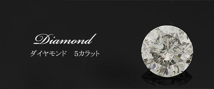 大粒 天然 ダイヤモンド ダイヤモンド ダイヤ 5.008ct ルース diamond  新品大粒 天然 ダイヤモンド ダイヤモンド ダイヤ 5.008ct ルース diamond  新品