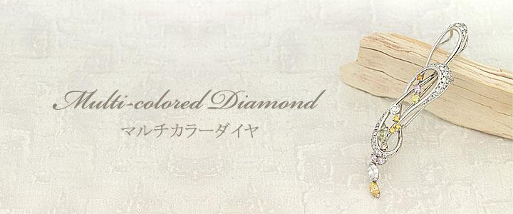カラー ダイヤモンド カラーダイヤモンド カラーダイヤ Pt900/K18WG ブローチ 合計 2.26ct  【中古】 color diamondカラー ダイヤモンド カラーダイヤモンド カラーダイヤ Pt900/K18WG ブローチ 合計 2.26ct  【中古】 color diamond