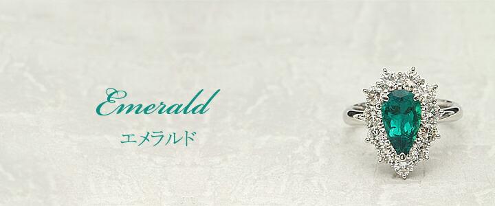 エメラルド Pt900 リング E 1.59ct D 1.38ct emerald 【中古】エメラルド Pt900 リング E 1.59ct D 1.38ct emerald 【中古】