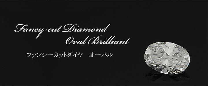 Dカラー 天然 ダイヤモンド ダイヤモンド ダイヤ 1.010ct ルース diamond  新品 オーバル カットDカラー 天然 ダイヤモンド ダイヤモンド ダイヤ 1.010ct ルース diamond  新品 オーバル カット